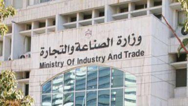 وزارة الصناعة ووالتجارة