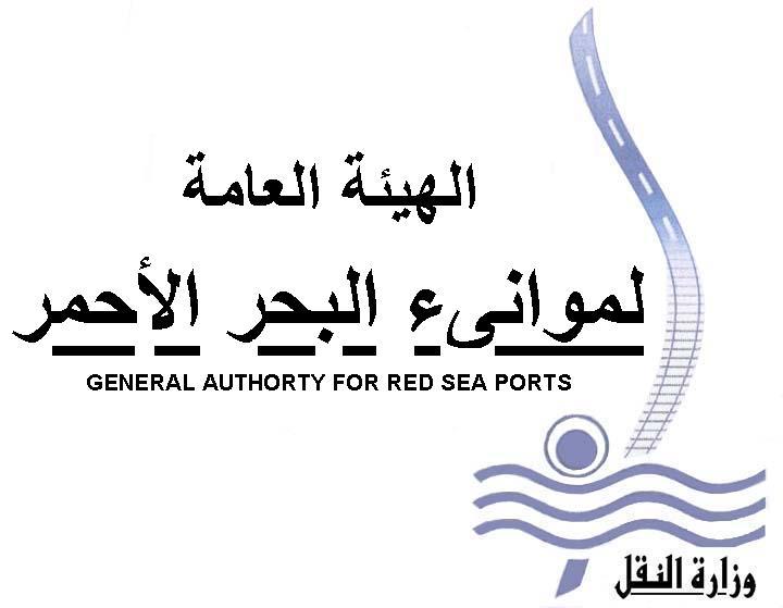 هيئة موانئ البحر الأحمر