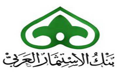نتيجة بحث الصور عن بنك الاستثمار العربي
