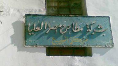 مطاحن مصر العليا