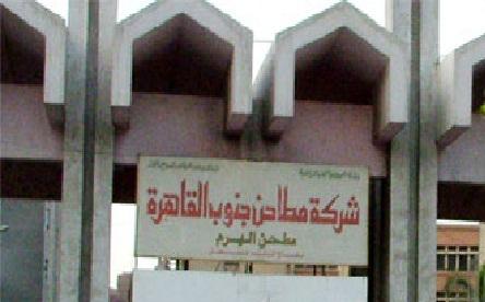 مطاحن جنوب القاهرة