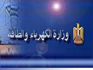 وزارة الكهرباء والطاقة