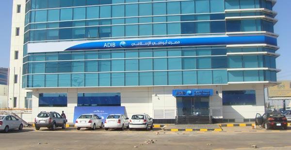 مصرف أبو ظبى الإسلامي