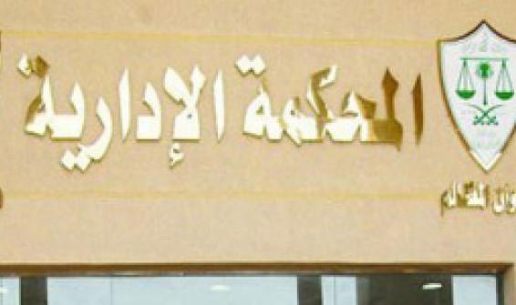 المحكمة الادارية العليا