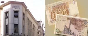 البنك المركزى والجنيه المصرى