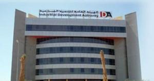 هيئة التنمية الصناعية