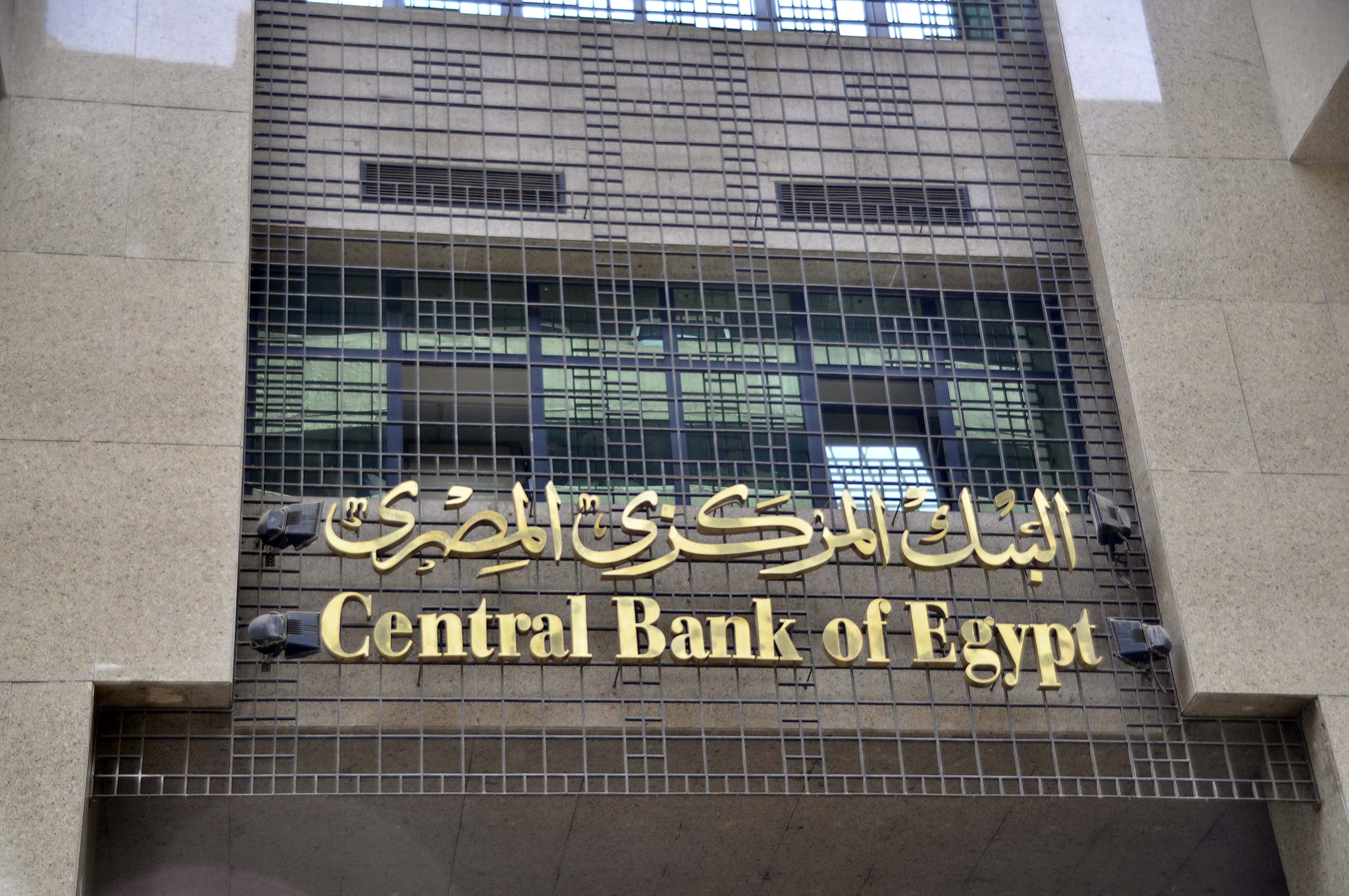 البنك المركزي المصرى