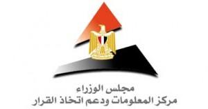 مركز معلومات ودعم اتخاذ القرار بمجلس الوزراء