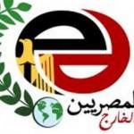 المصريين فى الخارج