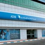 مصرف ابوظبي الاسلامي – مصر