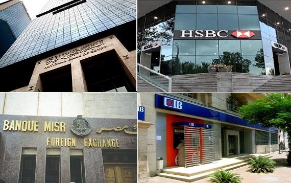 البنوك المصرية _ أرشيفية