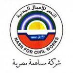 النصر للأعمال المدنية