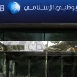 مصرف أبوظبى الإسلامى