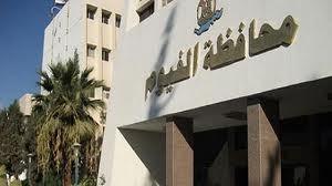 الفيوم, مشروعات جديدة, الدستور, محافظة الفيوم