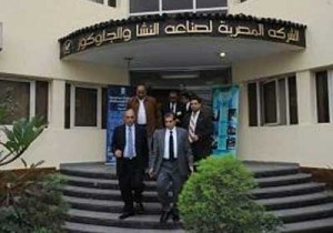المصرية لصناعة النشا والجلوكوز