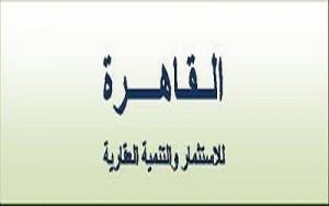 القاهرة للاستثمار والتنمية العقارية