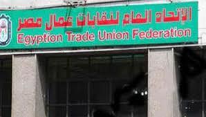 الاتحاد العام لنقابات عمال مصر