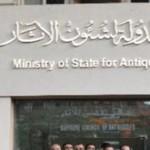 وزارة الدولة لشئون الآثار