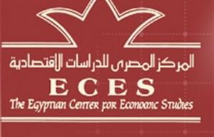 المركز المصري للدراسات الاقتصادية