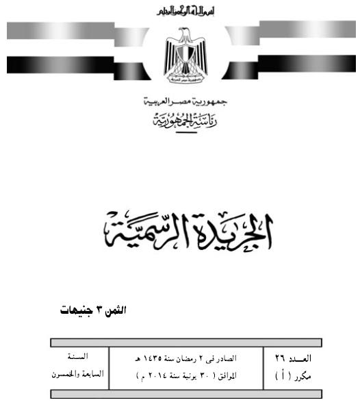 الجريدة الرسمية - جريدة البورصة