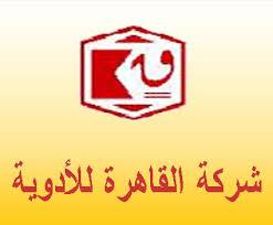 شركة القاهرة للادوية