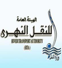 هيئة النقل النهري