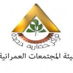 السيسي ، المجتمعات العمرانية ، رفح ، سيناء ، قبائل سيناء ، عقارات