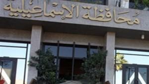 محافظة الإسماعيلية