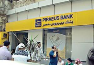 بنك بيريوس – مصر