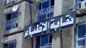 لجنة مصر العطاء بنقابة أطباء مصر