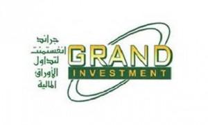 شركة جراند انفستمنت للإستثمارات المالية