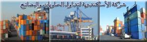 الاسكندرية لتداول الحاويات والبضائع