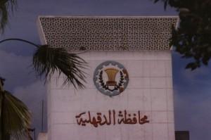 محافظة الدقهلية