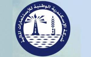 الاسكندرية الوطنية للاستثمارات المالية