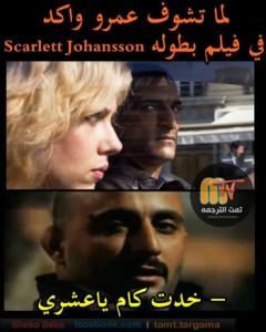 عمرو واكد على الفيس بوك