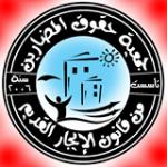 جمعية المضارين من قانون الإيجار
