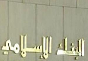 البنك الاسلامي