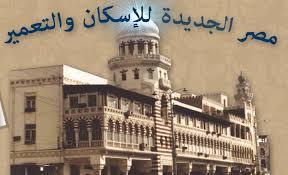 شركة مصر الجديدة للاسكان