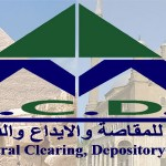 مصر المقاصة للإيداع والقيد المركزى