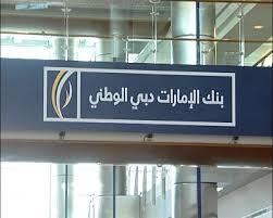 الإمارات دبى الوطنى