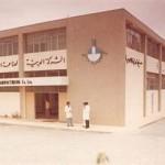 العربية للادوية