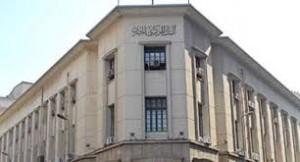 القطاع المصرفى المصرى