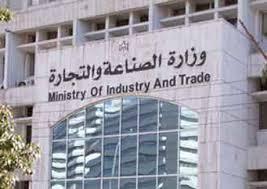 وزارة الصناعه والتجارة