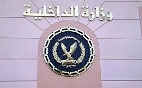 وزارة الداخلية المصرية