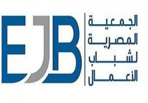 جمعية شباب الأعمال