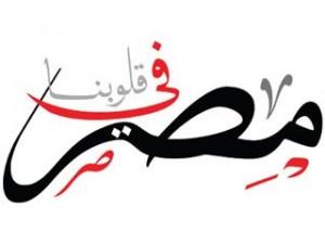 مصر فى قلوبنا