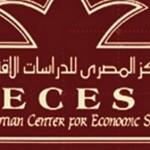 المصري للدراسات الاقتصادية
