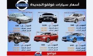 اسعار سيارات فولفو الجديدة