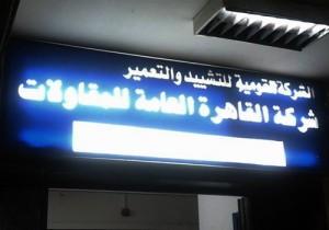 القاهرة العامة للمقاولات