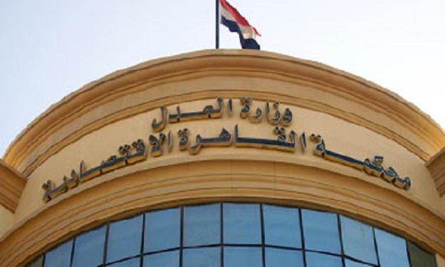محكمة القاهرة الاقتصادية